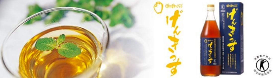 げんきっす(健康食品)